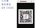 QR CODE票券驗票系統